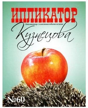 Iplikátor Kuznecova - Masážny ježko N 60