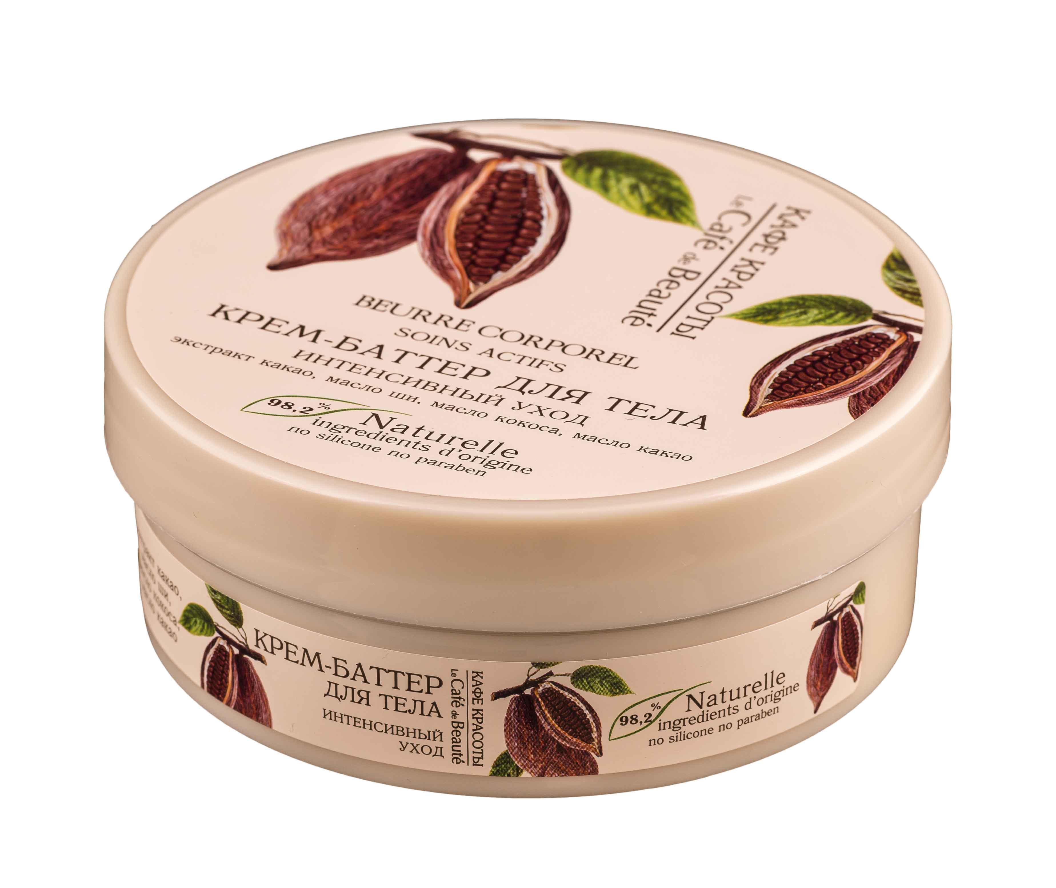 Le Cafe de Beaute - krémové maslo - intenzívna starostlivosť 200 ml - kakaový extrakt, bambucké maslo, kokosový olej, kakaové maslo