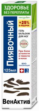 Neogalen Gél-balzam kozmetický na nohy Piavit 125 ml